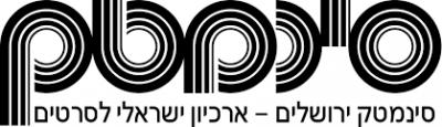 סינמטק ירושלים- ארכיון הסרטים הישראלי