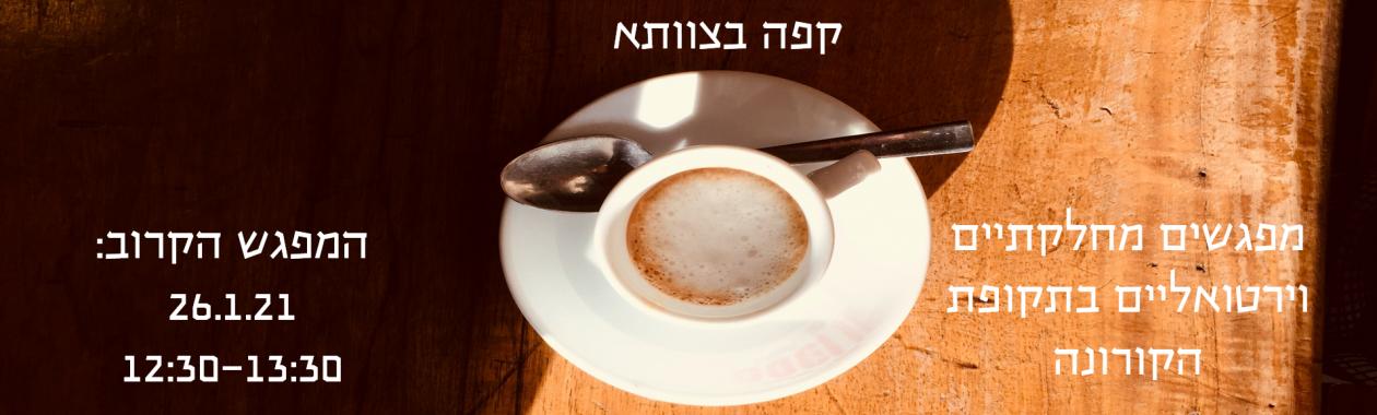 קפה בצוותא ינואר